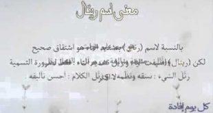 معنى اسم ريتال في اللغة العربية , اروع واجمل الاسماء الرقيقة