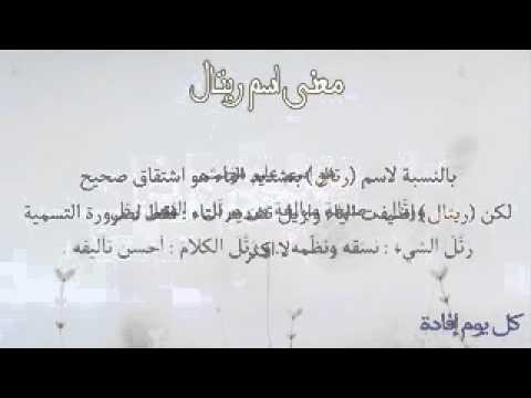 صورة معنى اسم ريتال في اللغة العربية , اروع واجمل الاسماء الرقيقة