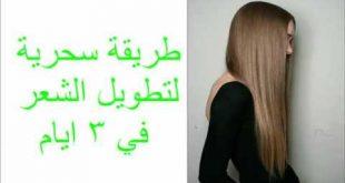بالصور خلطة لتطويل الشعر في اسبوع مجربه , ابسط الطرق البسيطة لتطويل الشعر 53 2 310x165
