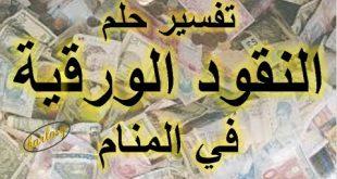 بالصور رؤية النقود الورقية في المنام , تفسير احلام النقود الورقية 99 2 310x165