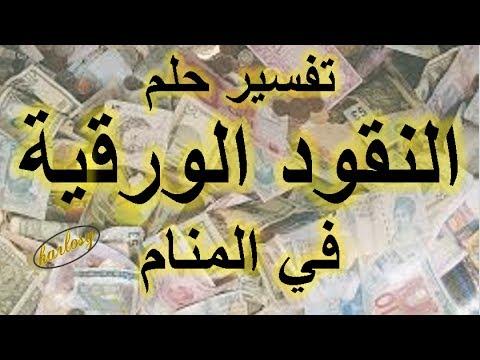 صور رؤية النقود الورقية في المنام , تفسير احلام النقود الورقية