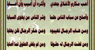 بالصور الجمال جمال الاخلاق , نوع اخر من الجمال الحقيقي unnamed file 137 310x165