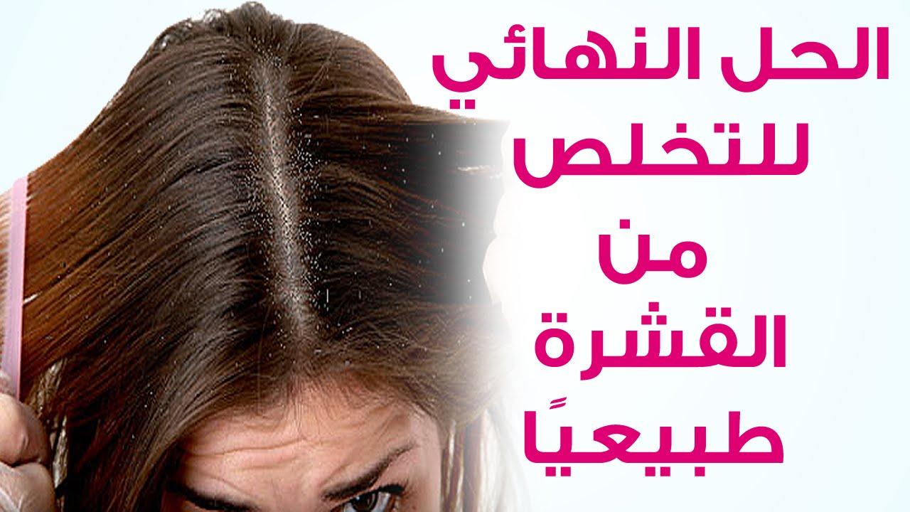 بالصور التخلص من القشره , الحفاظ علي الشعر من القشره unnamed file 163