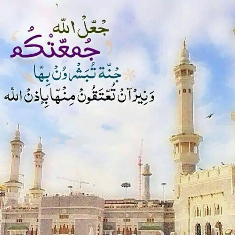 بالصور رسائل يوم الجمعة جديدة , اجمل الرسائل لجمعه مباركه unnamed file 339