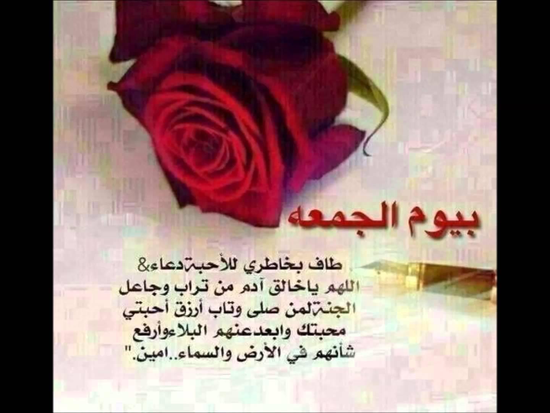 بالصور رسائل يوم الجمعة جديدة , اجمل الرسائل لجمعه مباركه unnamed file 340