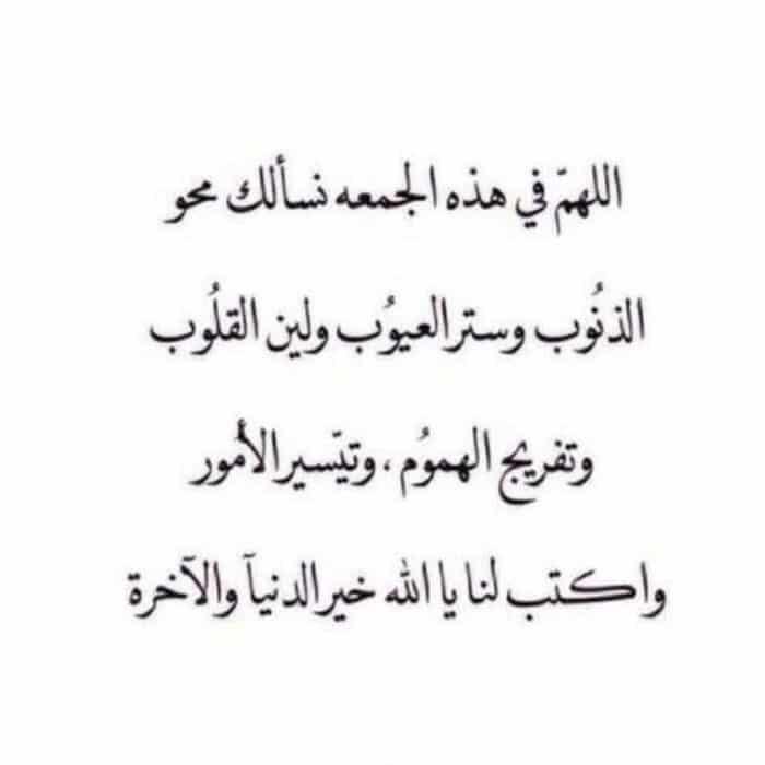 بالصور رسائل يوم الجمعة جديدة , اجمل الرسائل لجمعه مباركه unnamed file 341