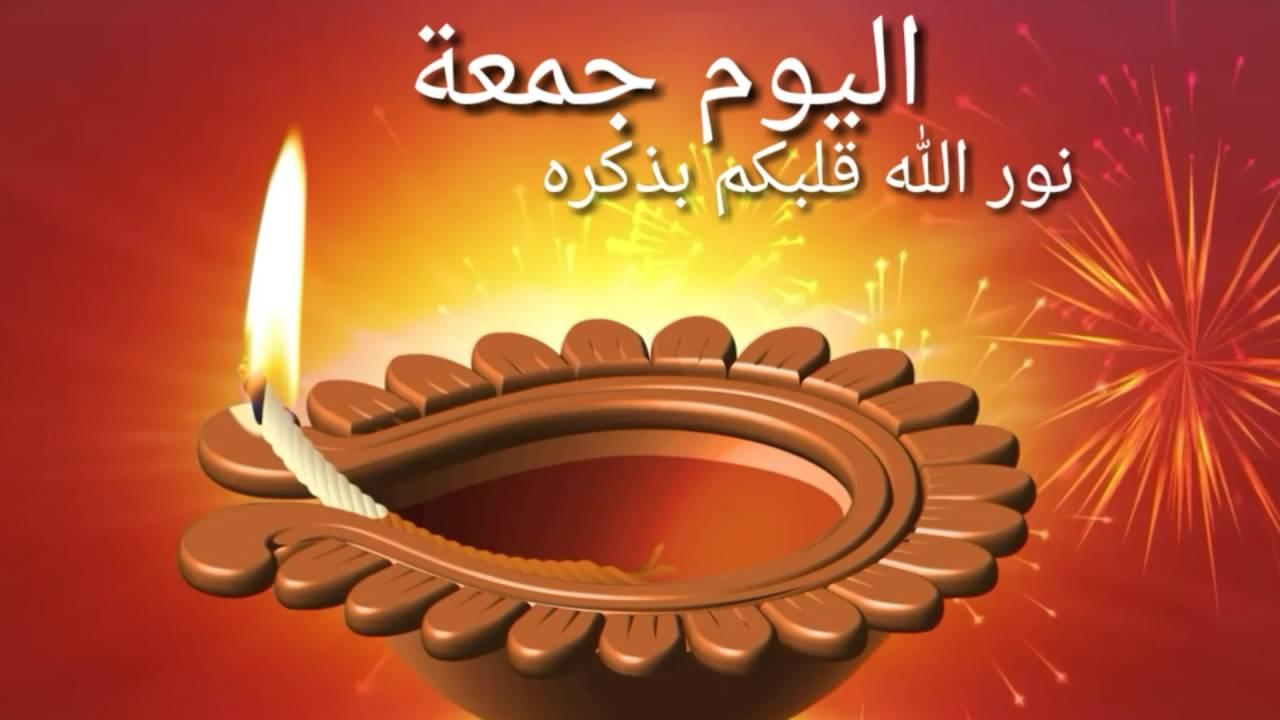 بالصور رسائل يوم الجمعة جديدة , اجمل الرسائل لجمعه مباركه unnamed file 342