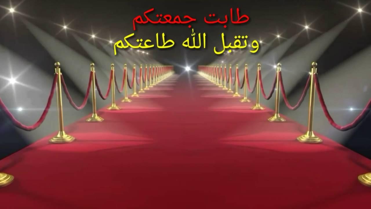 بالصور رسائل يوم الجمعة جديدة , اجمل الرسائل لجمعه مباركه unnamed file 343