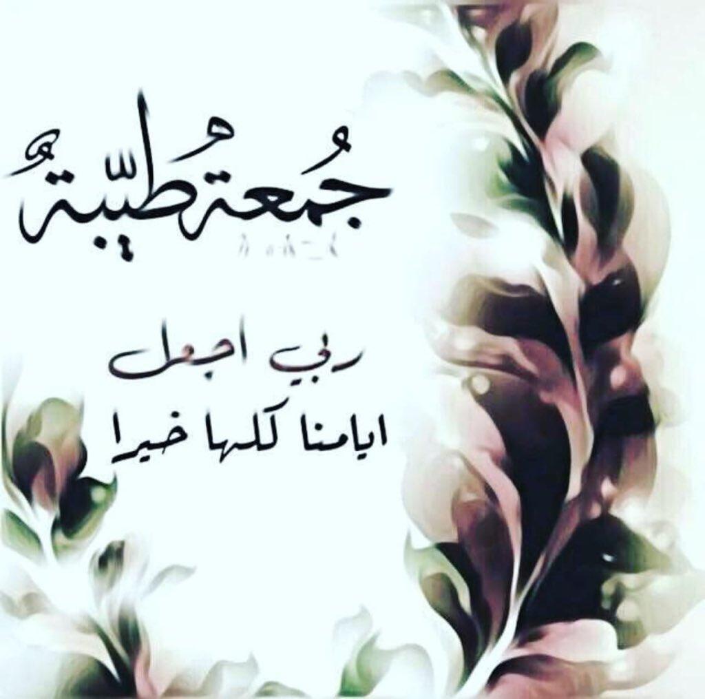 بالصور رسائل يوم الجمعة جديدة , اجمل الرسائل لجمعه مباركه unnamed file 345