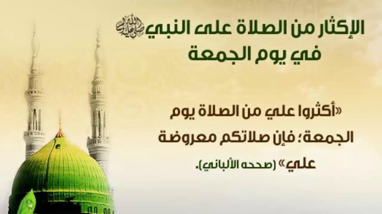 بالصور رسائل يوم الجمعة جديدة , اجمل الرسائل لجمعه مباركه unnamed file 346