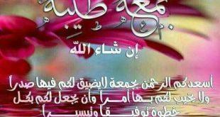 صور رسائل يوم الجمعة جديدة , اجمل الرسائل لجمعه مباركه