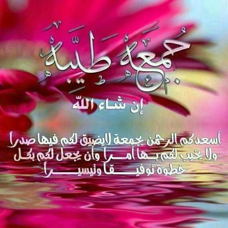 بالصور رسائل يوم الجمعة جديدة , اجمل الرسائل لجمعه مباركه unnamed file 349