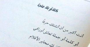 بالصور كلام عذب في الحب , اجمل كلام الرومانسيه في الحب unnamed file 416 310x165