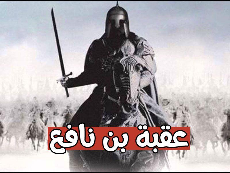 بالصور شخصيات اسلامية مؤثرة , شخصيات خالده في التاريخ unnamed file 45