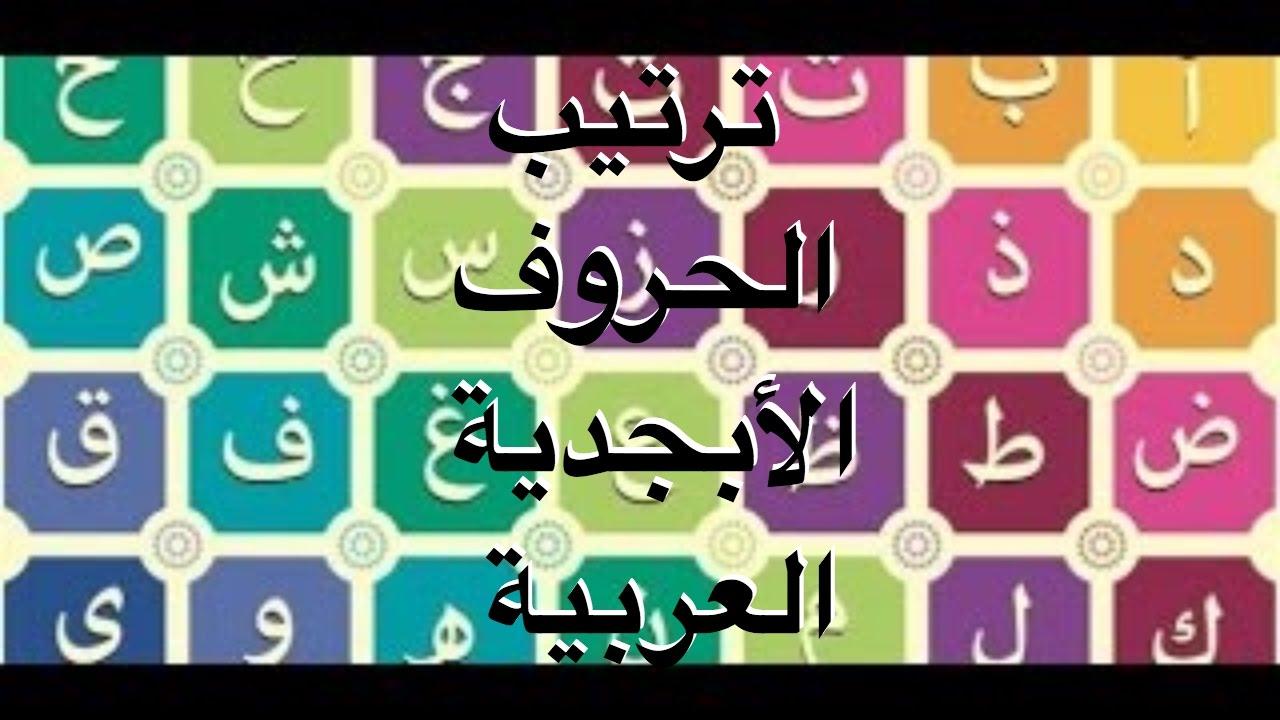 صورة الحروف العربيه بالترتيب , حروفى العربيه بترتيب صحيح
