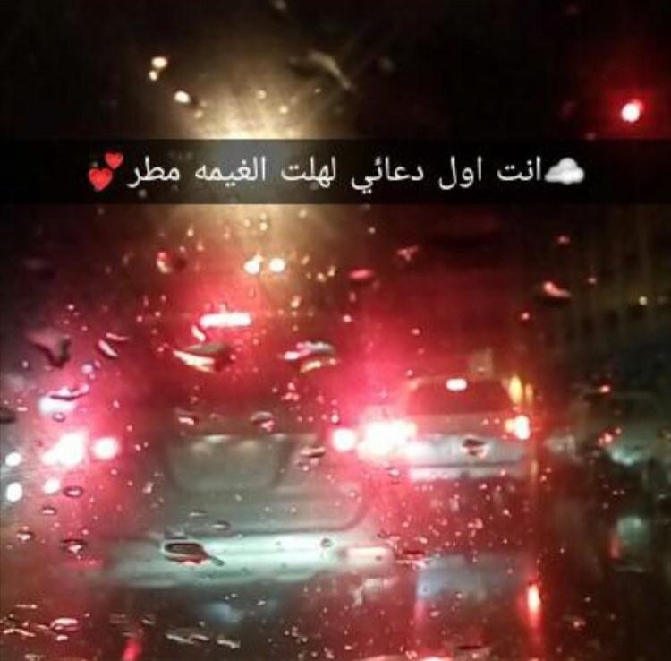 صور صور ادعية عن المطر , المطر والدعاء له