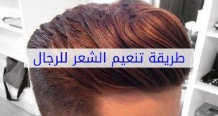 صور تنعيم شعر الرجال , اسهل طريقه لتنعيم شعر الرجل