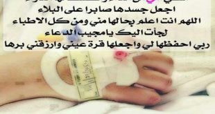 صور خلفيات دعاء للمريض , من افضل الادعيه للشخص المريض