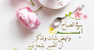 صورة اجمل رسائل صباح الخير , اروع الميجات مع الصور للصباح