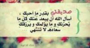 كلام جميل لصديقتي , كلمات تعبر عن الحب ببني وبين صديقتى