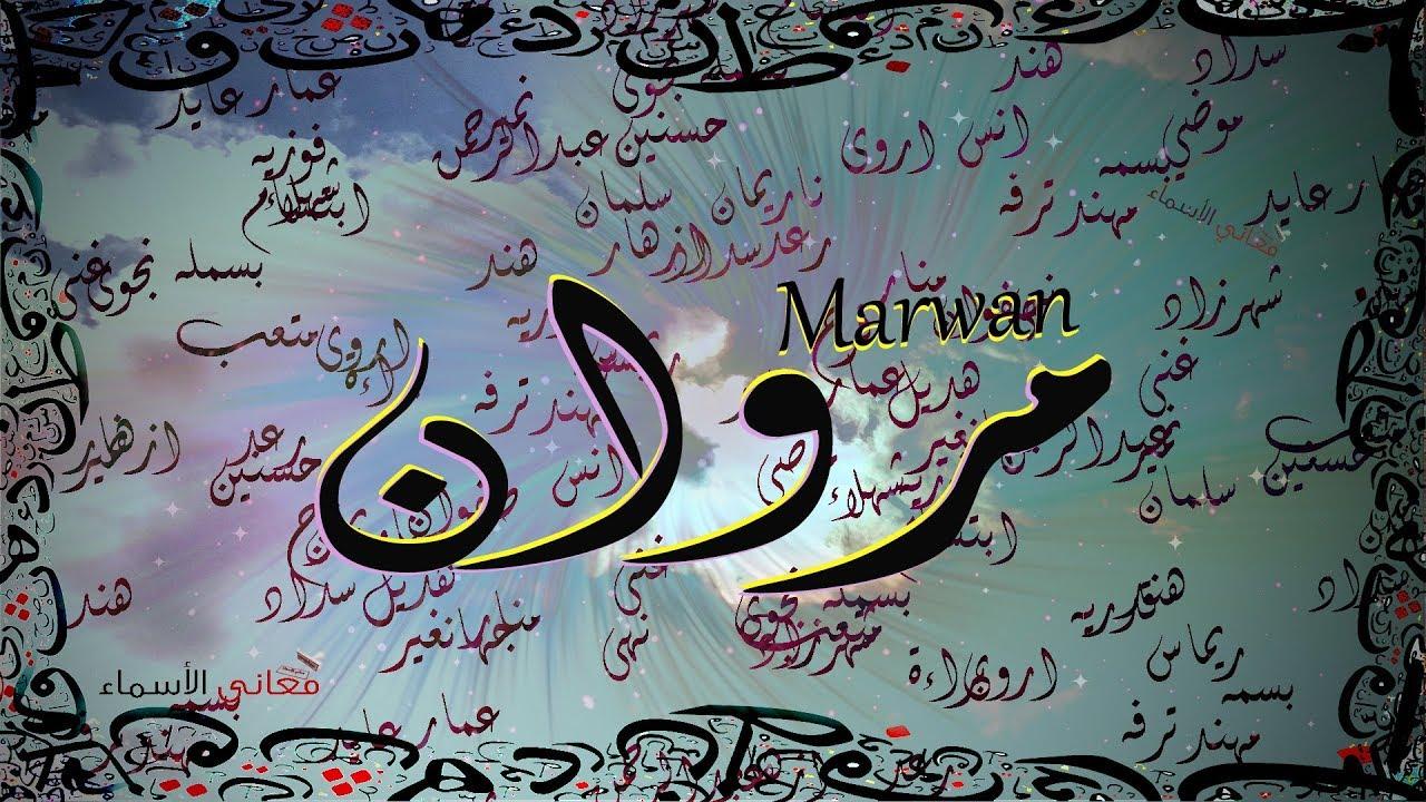 صور معنى اسم مروان , معنى وصفات حامل اسم مروان