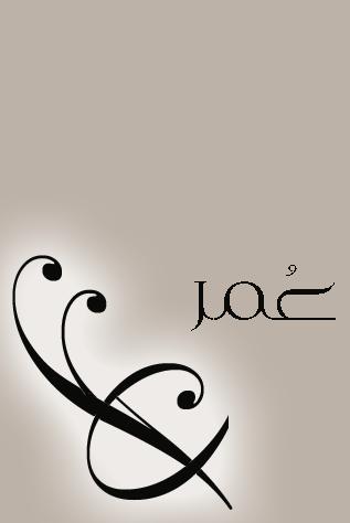 صورة صور اسماء عمر , ماذا يعني اسم عمر وما صفاته مع اروع الصور