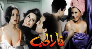 الحب سنة 70 , قصه فيلم فى السبعينات