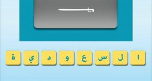 صور دولة عربية 8 حروف , من هى الدوله العربيه التى تمثل ثمانى حروف