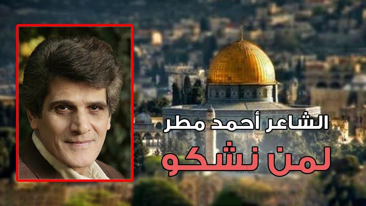 صورة قصائد احمد مطر , من هو احمد مطر وكتاباته