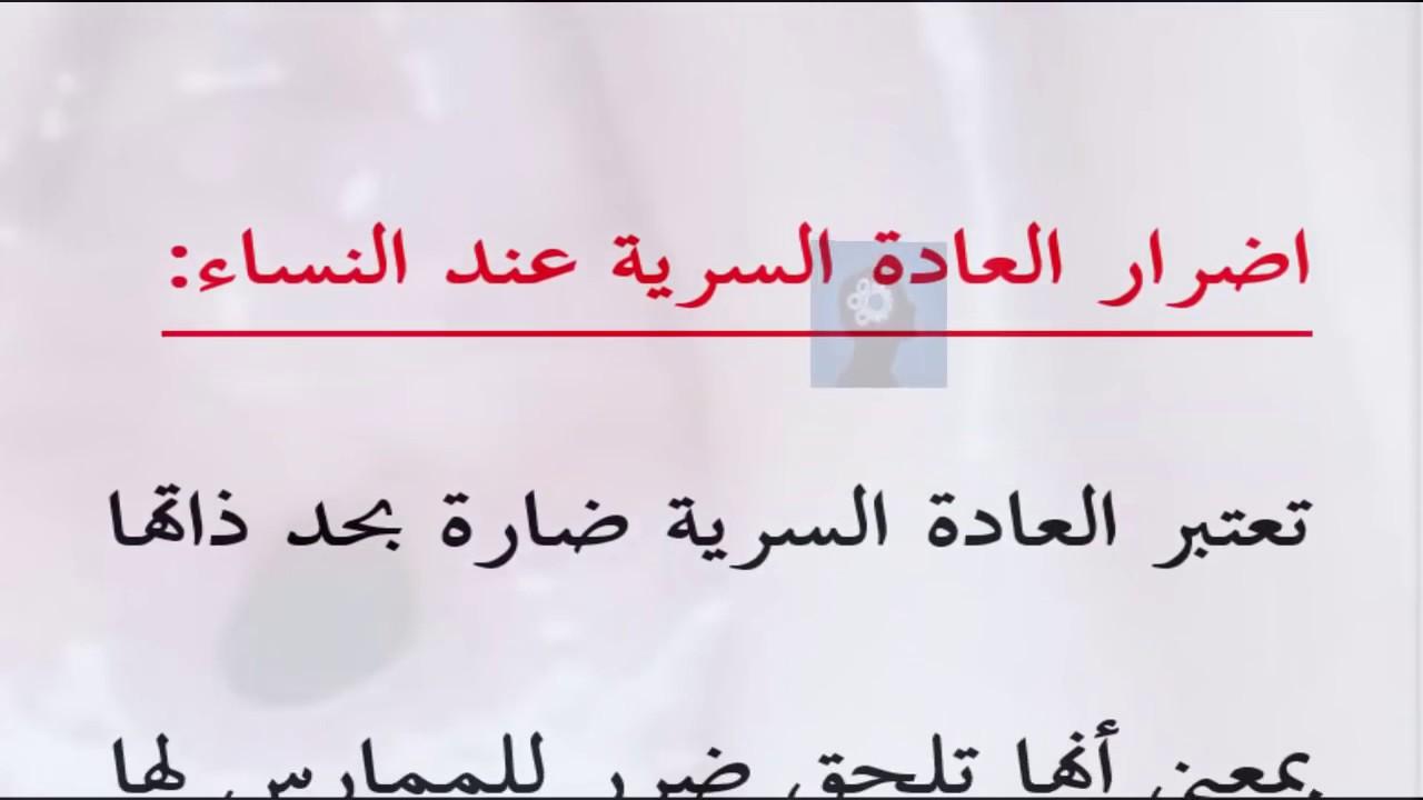 صورة حكم الاغتسال من العادة السري عند البنات , ما حكم الاسلام فى الاغتسال من العاده السريه
