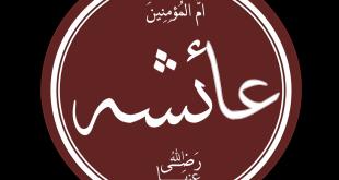 من هي عائشة , اجمل الشخصيات النسائيه فى الاسلام