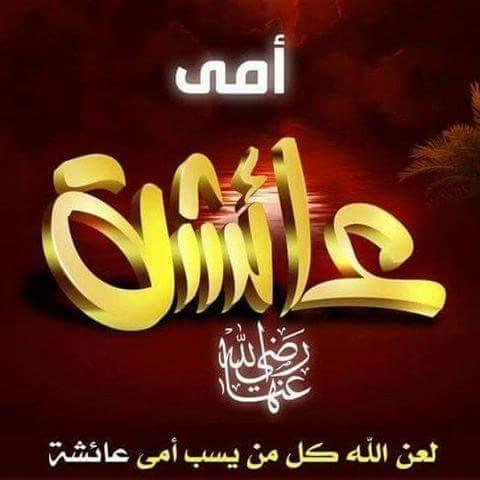 صورة من هي عائشة , اجمل الشخصيات النسائيه فى الاسلام 2785 1