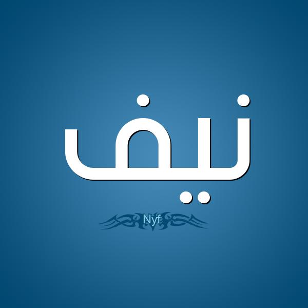 صورة معنى كلمة نيف , معانى كلمات فى اللغه العربيه