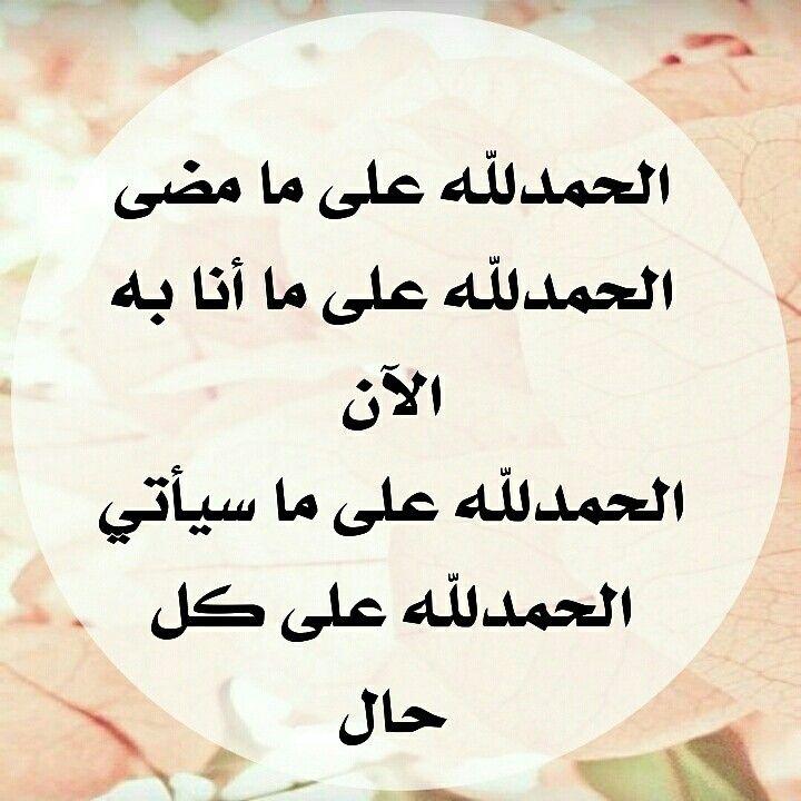 Image result for دعاء صلاح الحال,