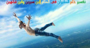 صورة حلمت اني اطير بدون اجنحة , الحلم الغريب بانسان يطير