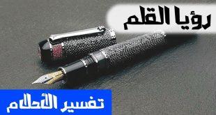 صور رؤية القلم في المنام , تفسير القلم وماذا يشير فى المنام