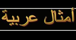 صور اجمل الامثال العربية , مثل عربى شهير