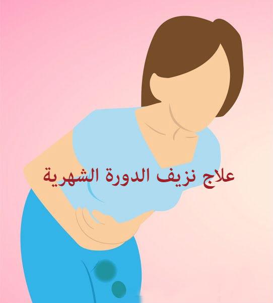 علاج نزيف الدورة الشهرية بالقران