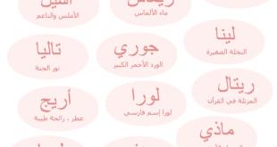 صور اسماء بنات شامية , اسماء شاميه تسمى للبنات