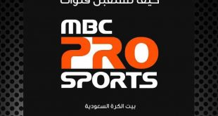صور تردد برو سبورت بدر , تردد قنوات الرياضه فى السعودية