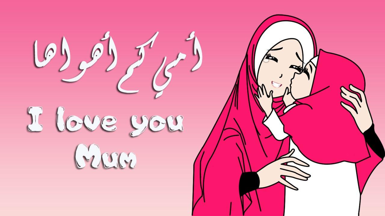 صورة امي كم اهواها , اجمل قصيده فى كلمه فى حب امى