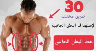 صور افضل تمارين لعضلات البطن , اخفاء البطن والكرش بالتمارين الرياضيه
