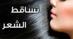 صورة علاج تساقط الشعر عند البنات , حل سريع لايقاف تساقط الشعر