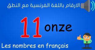 صورة طريقة تعليم الاطفال اللغة الفرنسية , علمى اطفالك الفرنسيه بطلاقة وسهوله