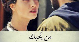 صور شعر رومانسي جدا , الرومانسيه وابرازها والتعبير عنها بالشعر