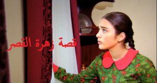 صور قصة زهرة القصر , احداث المسلسل التركى زهره القصر لا تفوتك