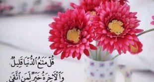 صورة صور اسلامية فيس بوك , اسلاميات مع الصور للفيس بوك