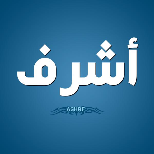 صورة اسم اشرف بالانجليزى , معنى وصفات حامل اسم اشرف