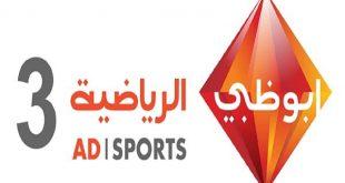 صور تردد ad sport 3 , تردد قناة ابو ظبي الرياضيه 3