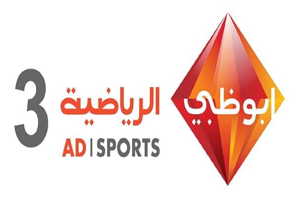 صورة تردد ad sport 3 , تردد قناة ابو ظبي الرياضيه 3